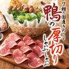 しゃぶしゃぶ 温野菜 守口市駅前店