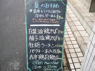 鶏そば・ラーメン Tonari - 表の黒板メニュー。