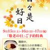 ひつまぶし う家 - 料理写真:敬老の日ご予約特典