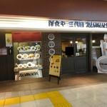 92546429 - 上野駅構内のたいめいけん