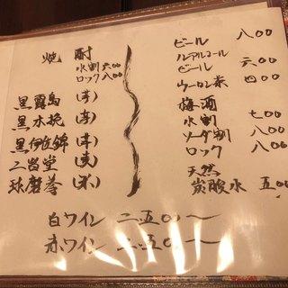 祇園ゆやま - お酒♪