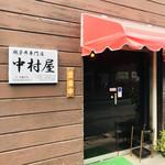 中村屋 - 老舗な雰囲気漂う外観