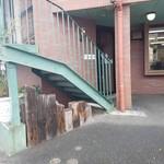焼肉 白頭山 - 入口の前