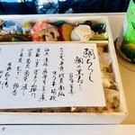 紫野和久傳 京都伊勢丹店 -