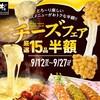 土間土間 五反田東口店