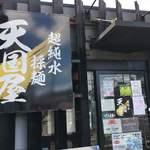 92550083 - 店構