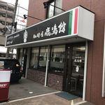 珈琲屋 鹿鳴館 - 外観