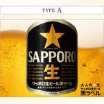 瓶ビール サッポロ黒ラベル