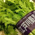 江戸東京野菜 江戸川春菊サラダ