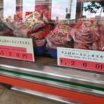 金子精肉店 - 2018.9月