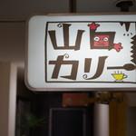山口カリー - 看板