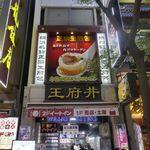 王府井 - たまに行くならこんな店は、「王府井」の焼き小龍包をカジュアルに楽しめる「王府井 横浜中華街 2号店」です。
