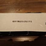 焼肉 あじと - タレ