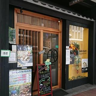 【姉妹店のご紹介♪】河原町店