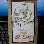 きままなターシャ - コーヒー豆