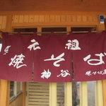 元祖 神谷焼きそば屋 -