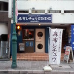 AKASAKA - お店外観