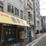 香美園 - 元町北通りにある中華料理の民生支店です(2018.9.12)