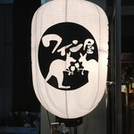 ワイン屋バール 西新宿店