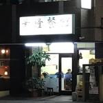 華隆餐館 - 外観