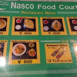NASCO FOOD COURT - 店内メニュー