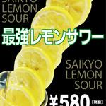 肉いち枚 - 凍ったレモンスライスタワーにビックリ!