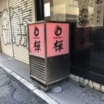 wafuukushiagezen - 外観