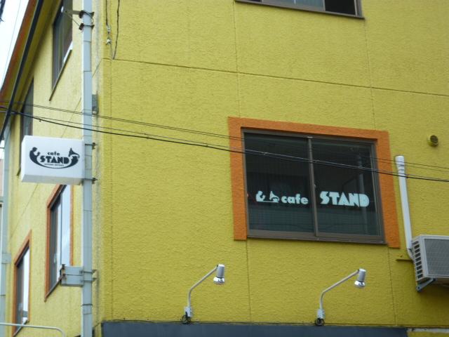 カフェ スタンド