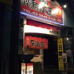ラーメン酒場 酔っ手羽大王 - 店舗外観2018年9月