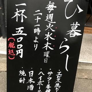 平日の21時以降ハッピーアワー!
