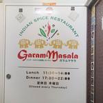 ガラムマサラ -