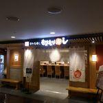 もりもり寿し - 「もりもり寿司 四条河原町店」は、京都マルイのフードモール内にあります。