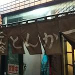 とん鈴 - 店の入口