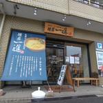 味噌ラーメン専門店 麺家一進 - 外観☆