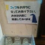 めん処 樹 - コップは券売機の横