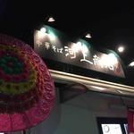 中華そば 河上商店 - オープンおめでとうございます!