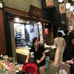 山元馬場商店 - 店の外観