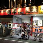 樽平 - 夜のお店♪
