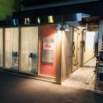 ビストロアム - カジュアルビストロの名店!