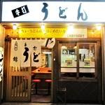 """うどん 錦 - """"うどん 錦"""" の店舗。      2018.09.11"""