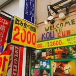 昊カレー - 2018.09.13追加:閉店していました