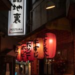 路地裏 - 2018.9 店舗外観