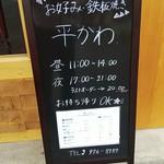 平かわ - 平かわ 案内看板(2018.09.12)
