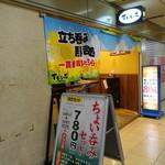 すしいち - 大阪駅前第4ビルの立ち食い寿司