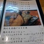 創作料理  お出汁の醤和 -