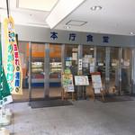 本庁食堂 - 外観
