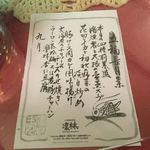 中国精進料理 凛林 - 5000円のコースメニュー