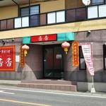 中華料理 香香 - 外観