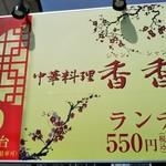 中華料理 香香 - 看板