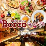 陽気なイタリアンバル Borco - 料理写真: